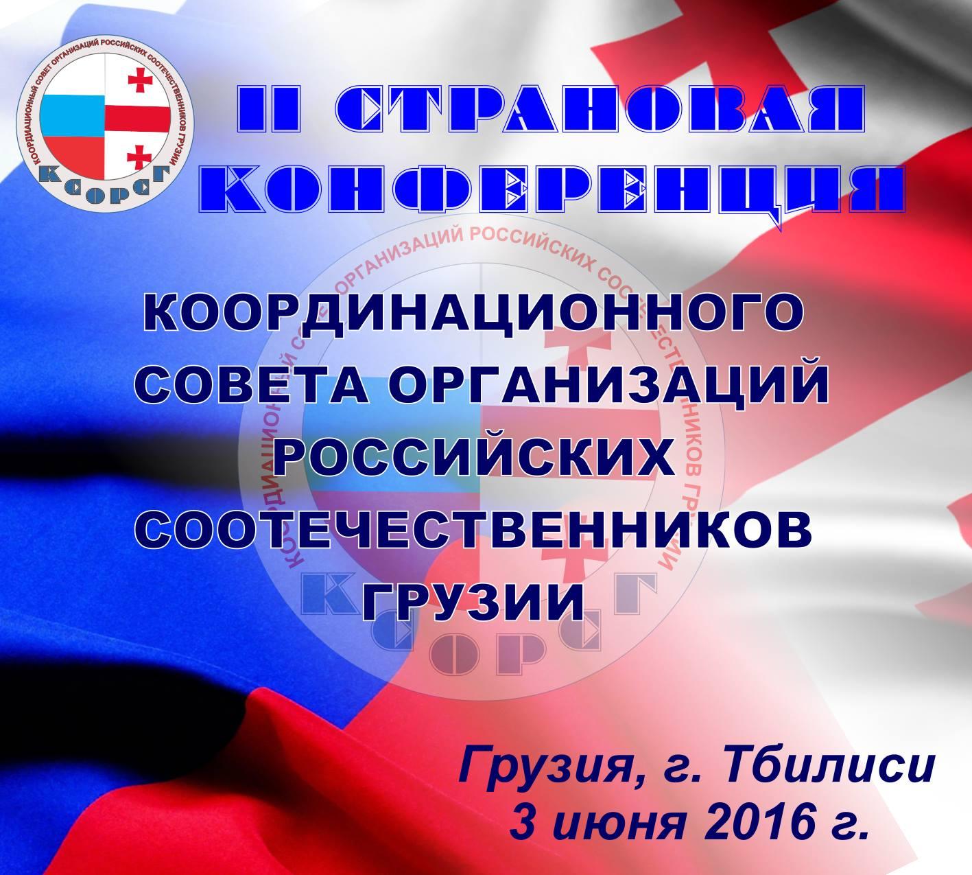 Вторая страновая конференция общественных организаций российских соотечественников Грузии