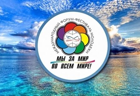 Молодые соотечественники зарубежья приглашаются к участию в VIII Международном форуме-фестивале «Мы за мир во всём мире!»
