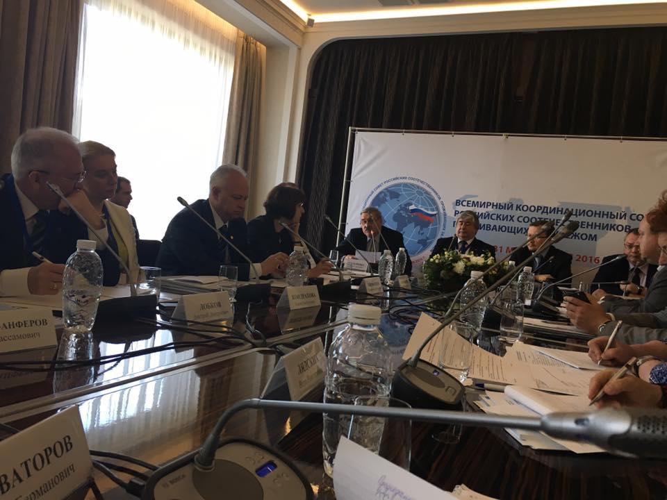 В Москве прошло 26-е заседание Всемирного координационного совета соотечественников
