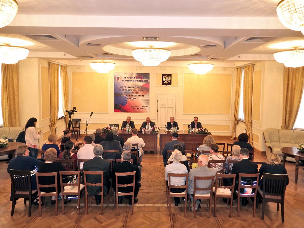 Вторая страновая конференция Координационного совета организаций российских соотечественников Грузии