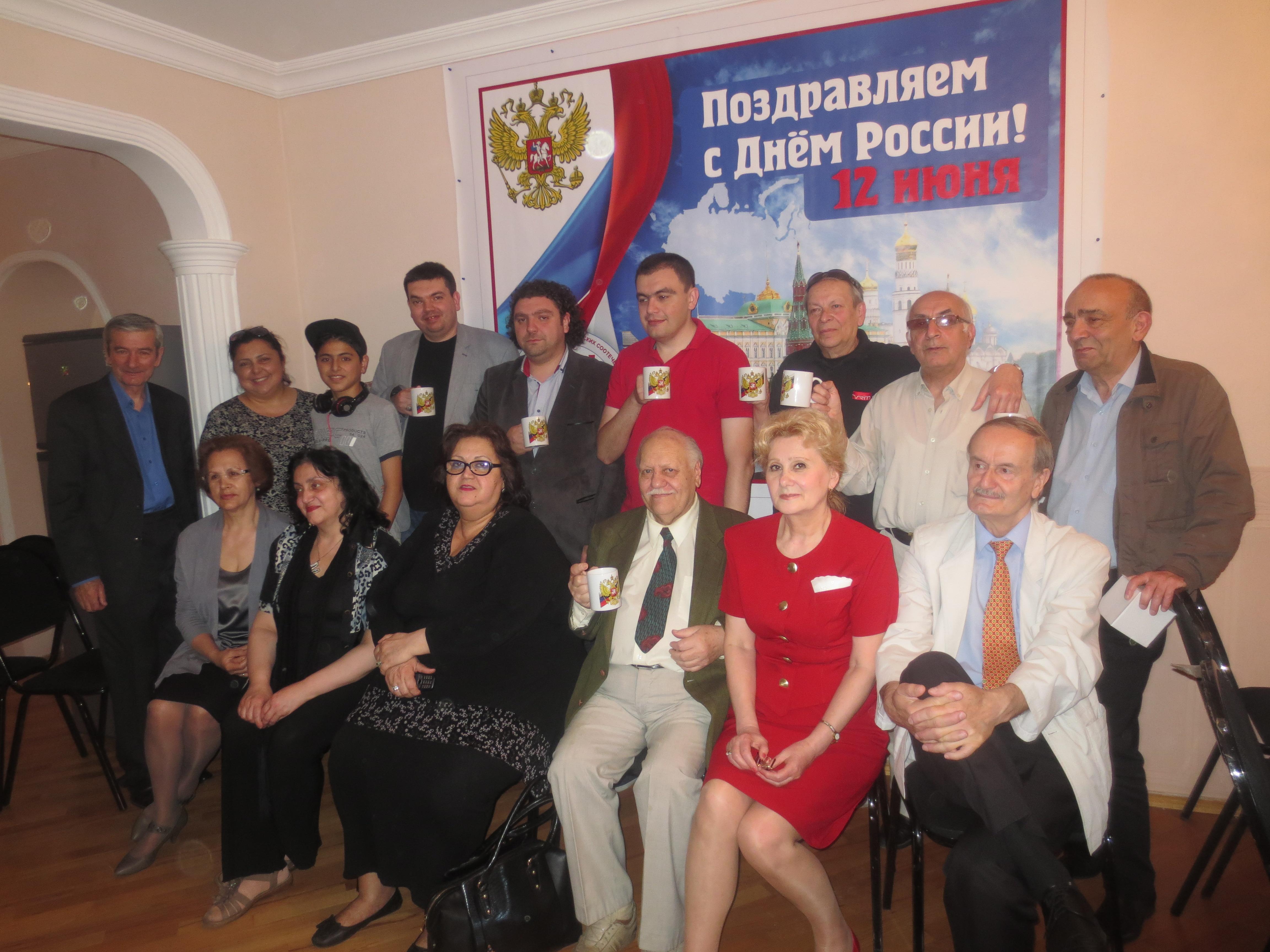 Празднование Дня России в Грузии