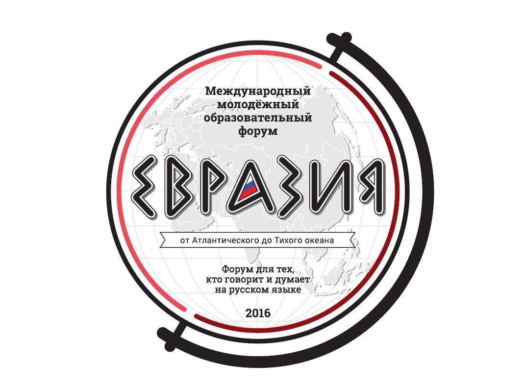 Форум «Евразия» объединит молодежь из 90 стран идеями Русского мира