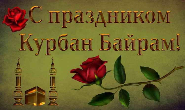 Со  праздником Курбан- байрам!