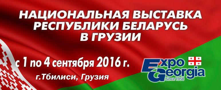 Беларусь – Грузия – всерьез и навеки!