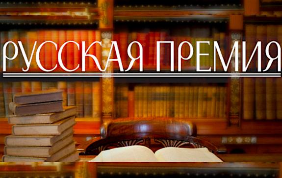 «Русская Премия» приглашает русскоязычных писателей принять участие в конкурсе