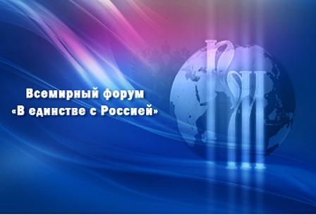 Итоговая резолюция Всемирного форума «В единстве с Россией»