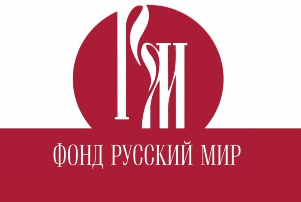 XI Ассамблея Русского мира прошла в Нижнем Новгороде
