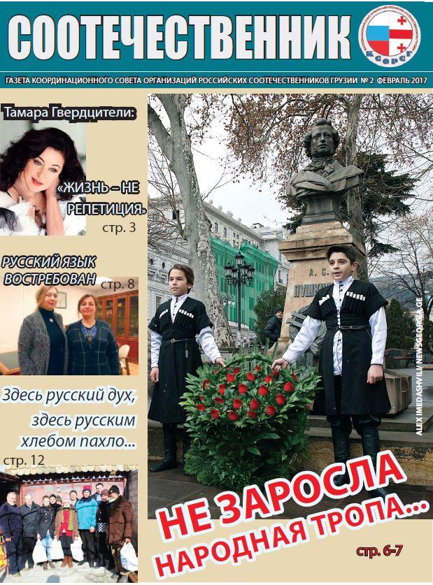 В Грузии вышел в свет 2-й номер газеты «Соотечественник».