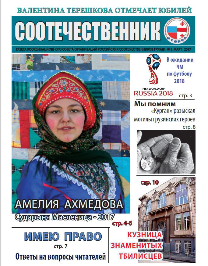 Вышел третий номер газеты «Соотечественник»