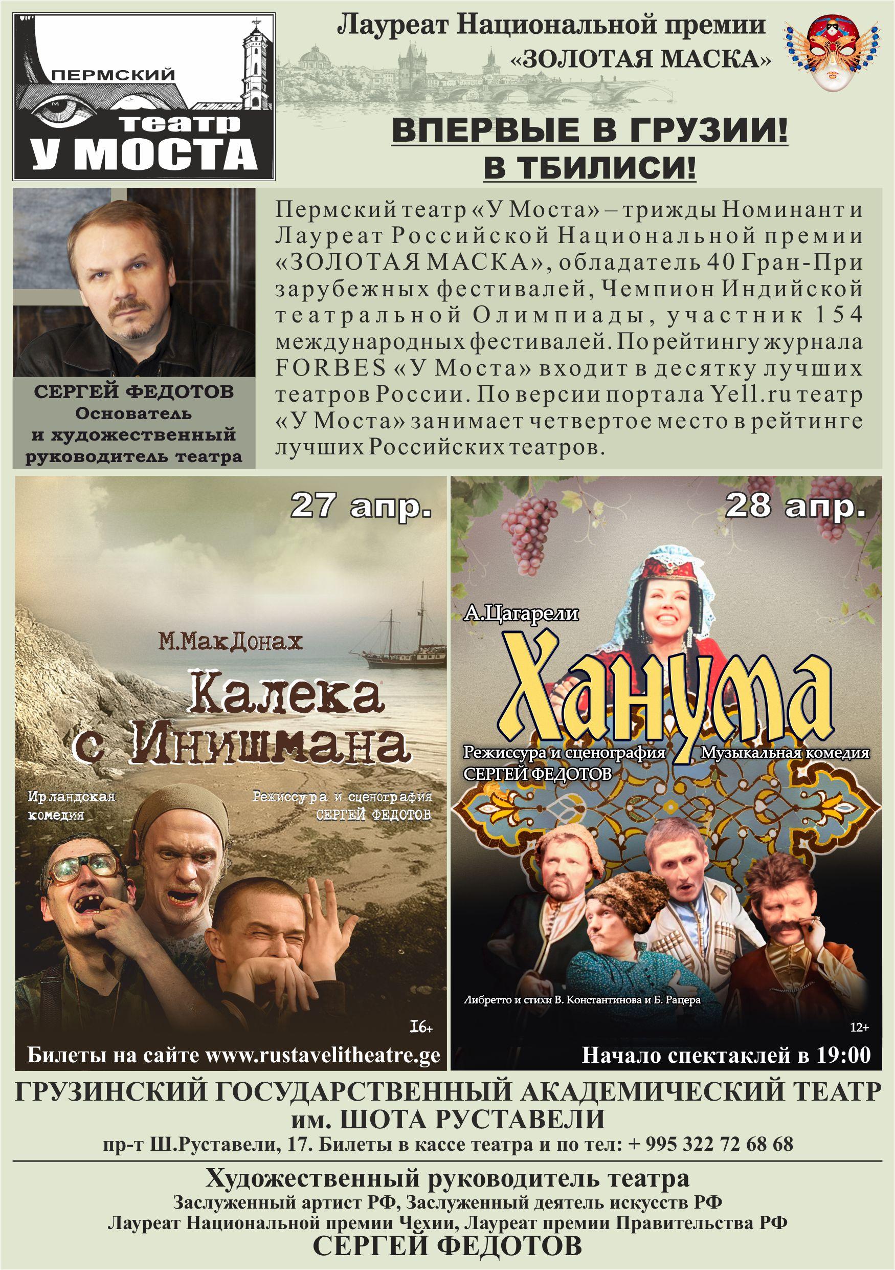 Впервые в Грузии Пермский театр «У Моста»