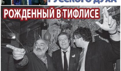 В Тбилиси вышел 4-й номер газеты «Соотечественник»