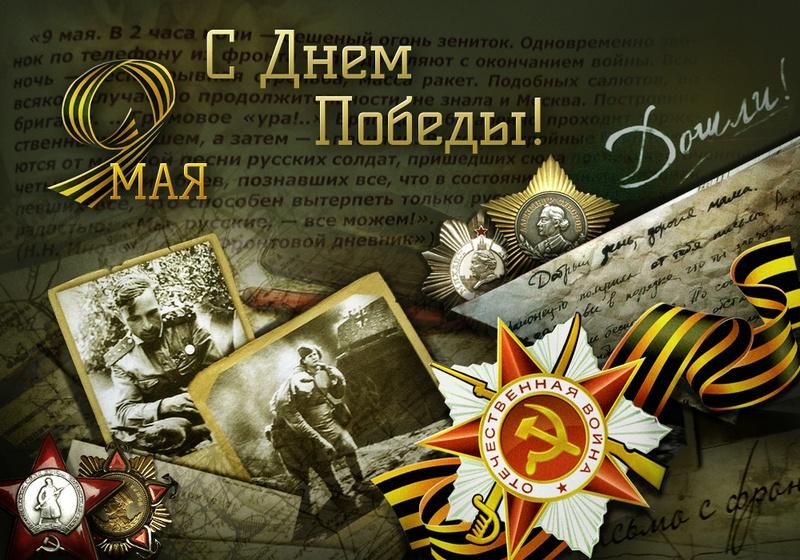Поздравление Директора Московского Дома соотечественника В. В. Лебедева с Днем Победы