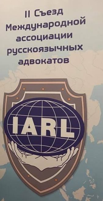 В Москве прошел II Съезд Международной ассоциации русскоязычных адвокатов