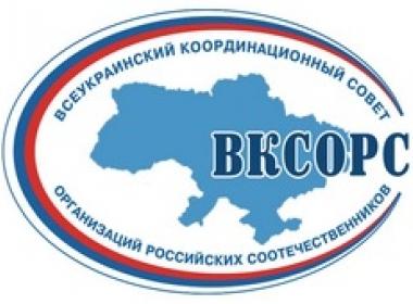 Всеукраинский КСОРС обратился в ООН и ОБСЕ в связи с нарушением прав русскоязычного населения