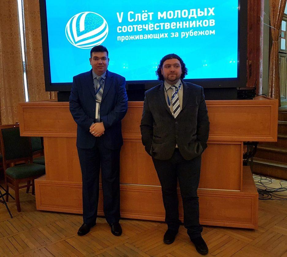 В Москве прошел V Слет молодых соотечественников