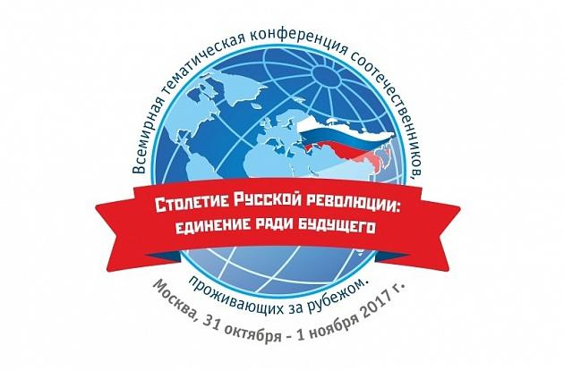Резолюция Всемирной тематической конференции соотечественников «Столетие Русской революции: единение ради будущего»