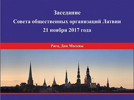 Совет общественных организаций Латвии выступает против программы ликвидации школ национальных меньшинств
