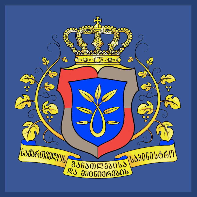 Официальное заявление Министерства образования и науки Грузии
