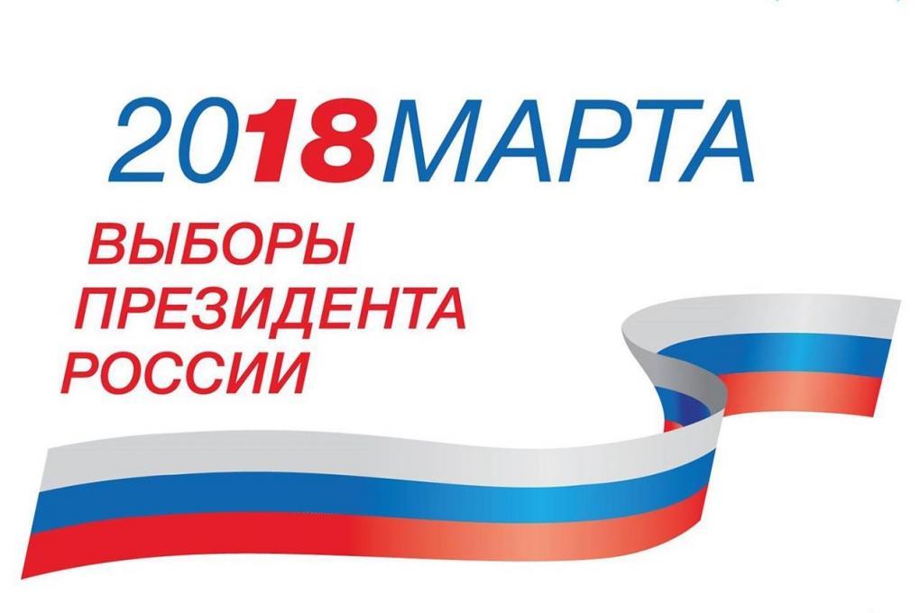 Выборы Президента Российской Федераци