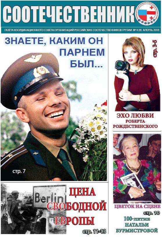 В Тбилиси вышел новый номер «Соотечественника»