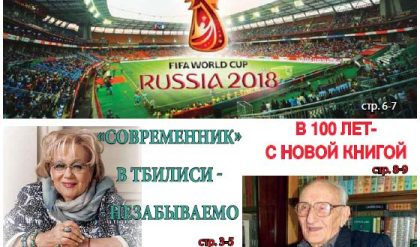 «Свершилось!», – «Соотечественник» о ЧМ в России, 100-летнем юбилее ветерана ВОВ и триумфе Ии Томаш