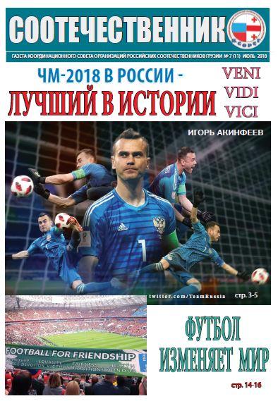 Газета «Соотечественник» – футбол изменяет мир