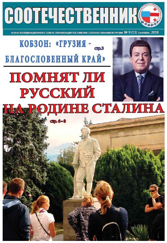 СЕНТЯБРЬСКИЙ НОМЕР «СООТЕЧЕСТВЕННИКА»: ПОМНЯТ ЛИ РУССКИЙ НА РОДИНЕ СТАЛИНА