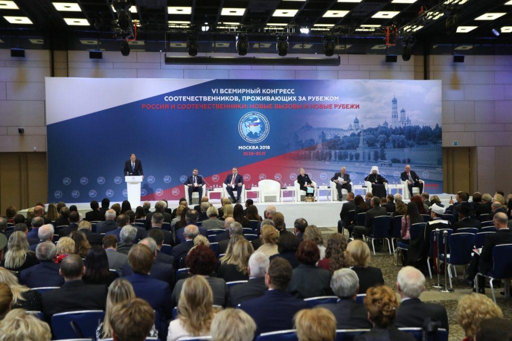 Резолюция VI Всемирного конгресса российских соотечественников
