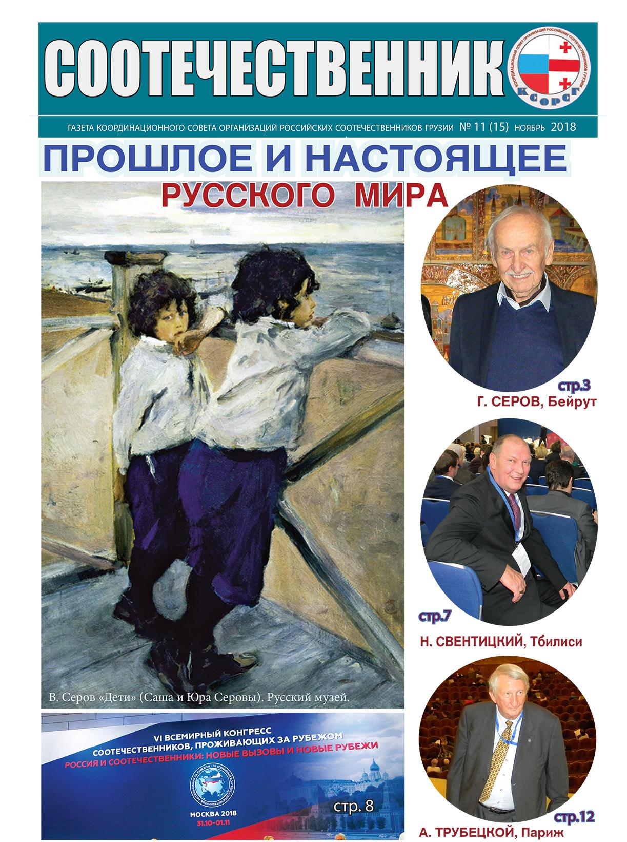 Ноябрьский номер «Соотечественника»: прошлое и настоящее Русского мира