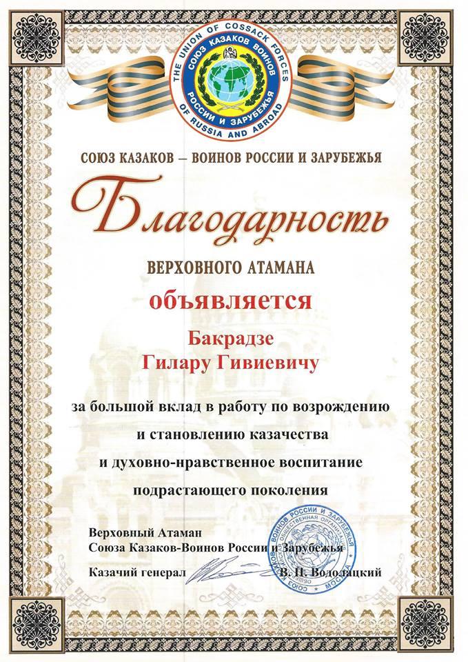 Международный благотворительный социально-экономический Центр возрождения казачьих общин Грузии