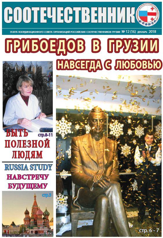 НОВЫЙ НОМЕР «СООТЕЧЕСТВЕННИКА»: ПАМЯТНИК ГРИБОЕДОВА – ДАР ЦЕРЕТЕЛИ РУССКОМУ ТЕАТРУ