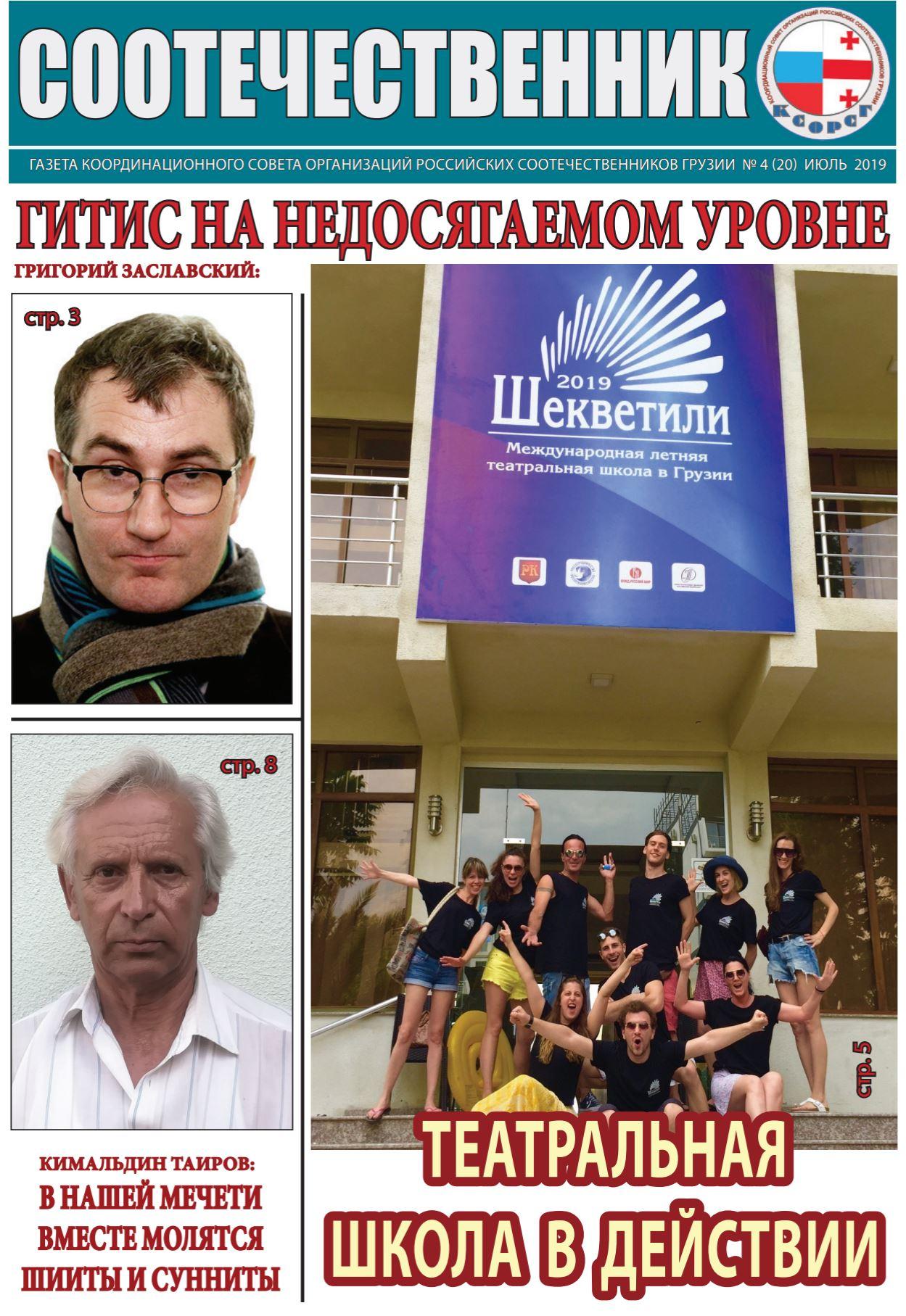 В Тбилиси вышел июльский  номер «Соотечественника»