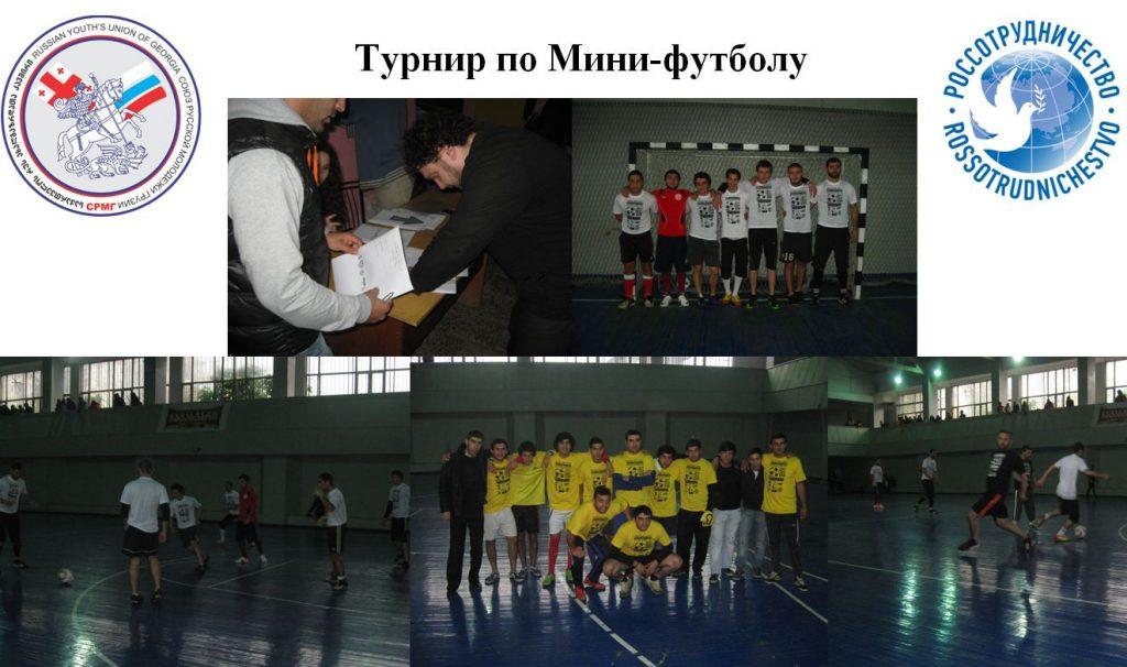 Союз русской молодежи Грузии провел соревнования по Мини-футболу