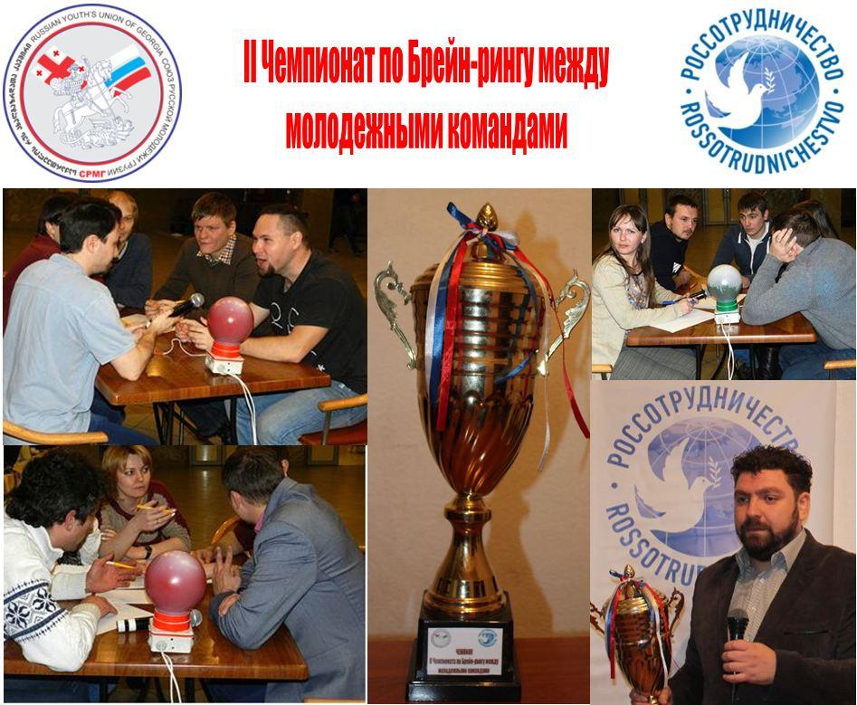 Союз русской молодежи Грузии провел II Чемпионат по Брейн-рингу между молодежными командами