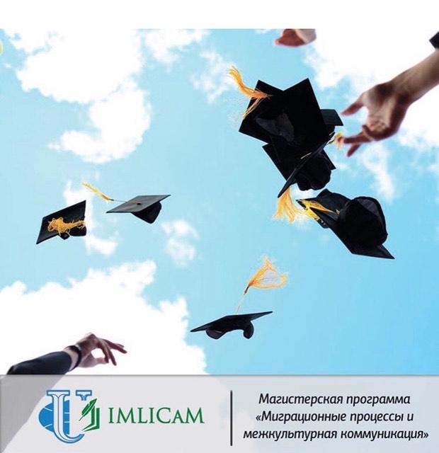 Институт современных языков, межкультурной коммуникации и миграций РУДН – научно-образовательный институт завтрашнего дня