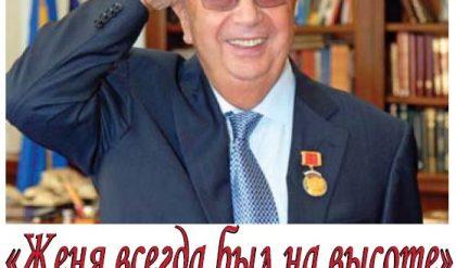«СООТЕЧЕСТВЕННИК» В ГРУЗИИ: ЮБИЛЕЮ Е. М. ПРИМАКОВА ПОСВЯЩАЕТСЯ