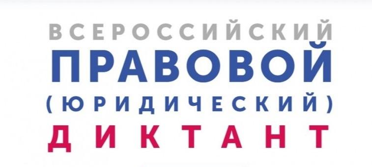 Всероссийский правовой диктант 2019