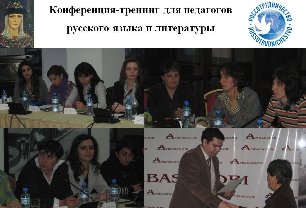 Конференция-тренинг для педагогов русского языка и литературы