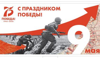 КСОРСГ представляет новую рубрику – «75-летие Победы»