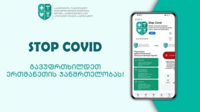 Приложение STOP COVID выявило 10 случаев заражения коронавирусом в Грузии