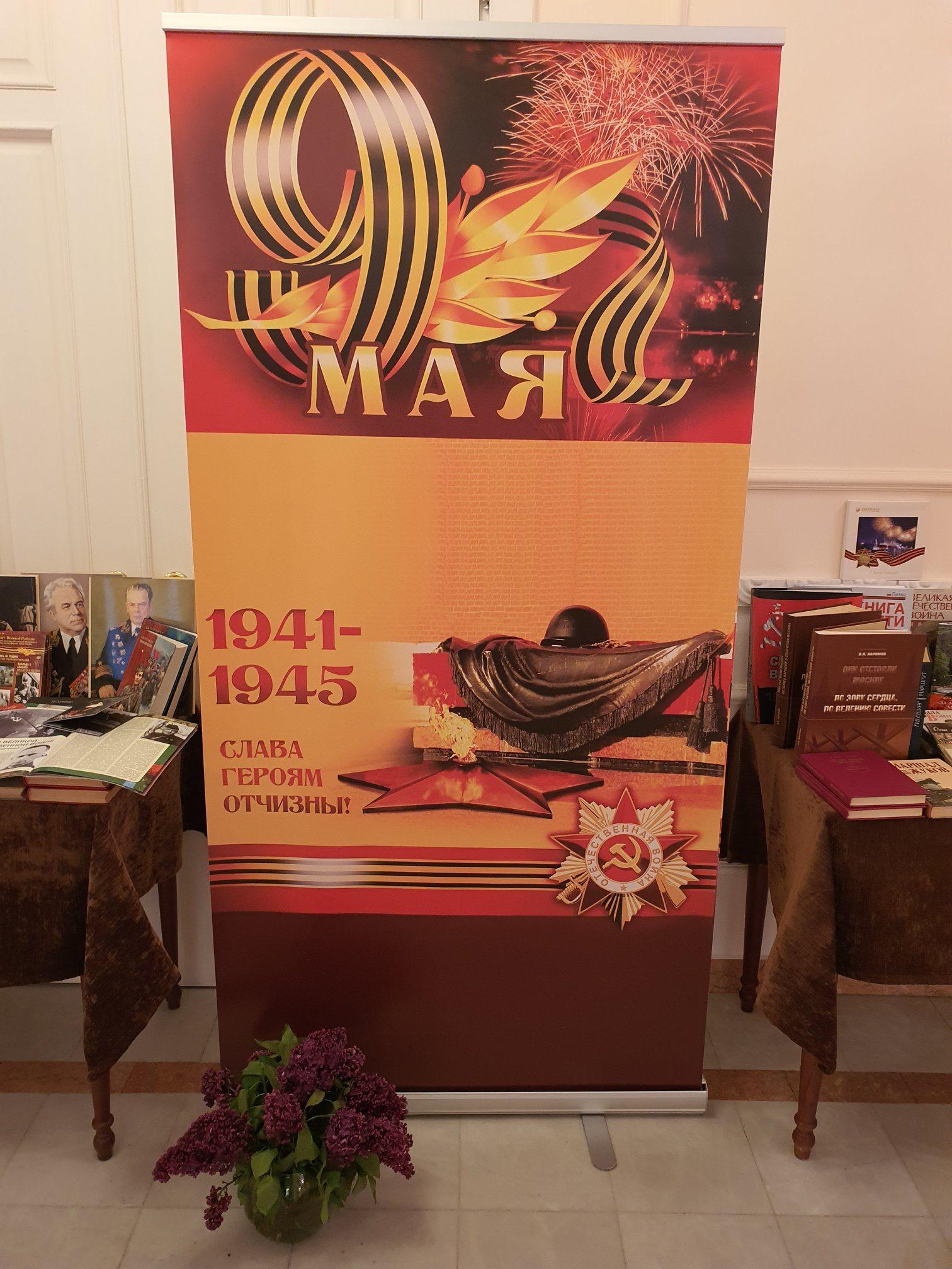 В связи с 75-летнем Победы в Великой Отечественной войне 7 мая с.г. в Секции интересов состоялось торжественное открытие тематической выставки
