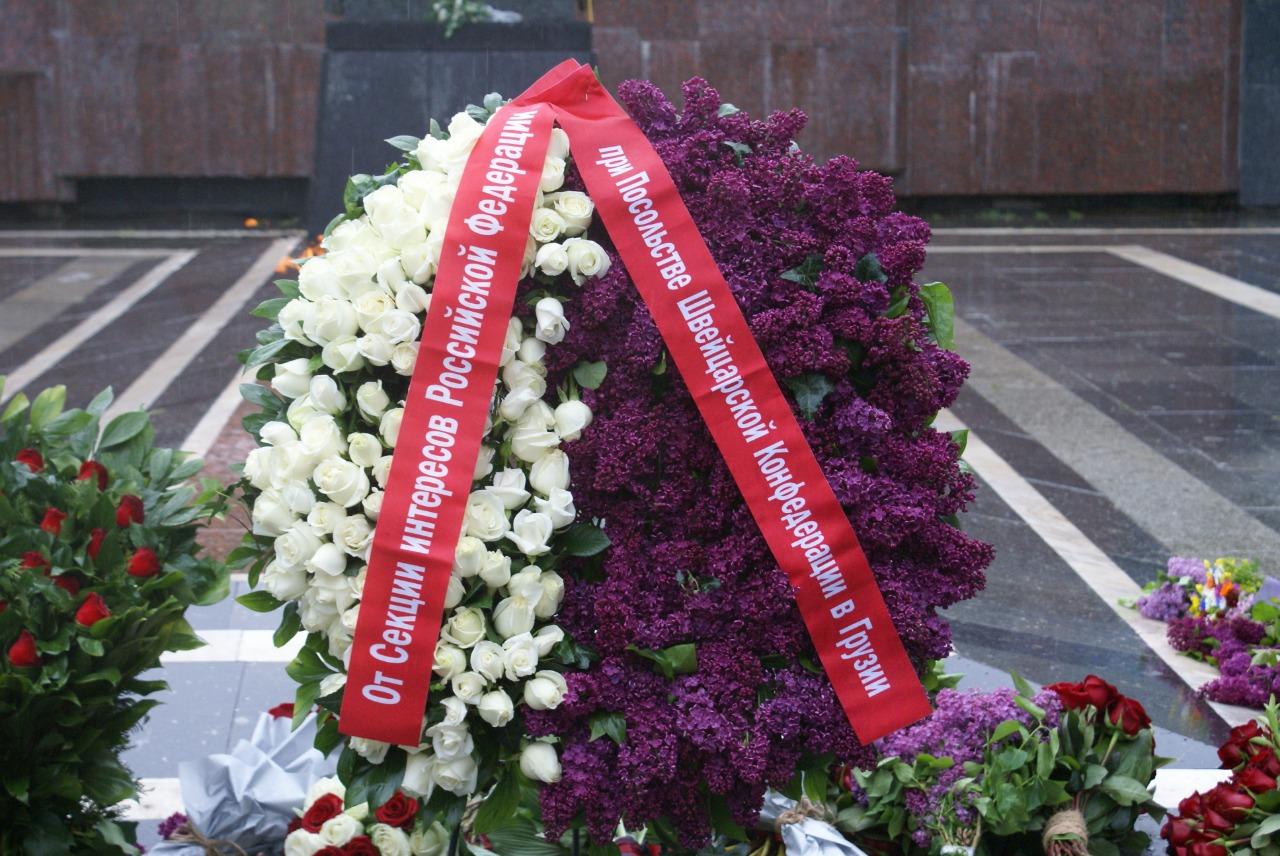 Глава Секции интересов России в Грузии Е.И.Конышев возложил венок к Могиле Неизвестного солдата