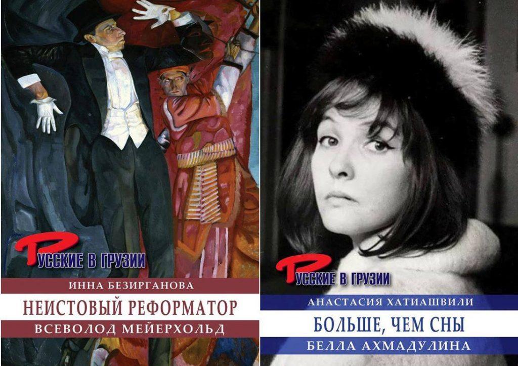 Вышли в свет 31-е и 32-е издания из знаменитой серии «Русского клуба» «Русские в Грузии».