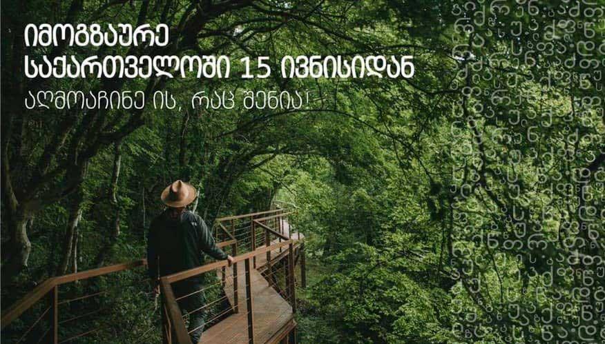 Внутренний туризм открывается в Грузии с сегодняшнего дня