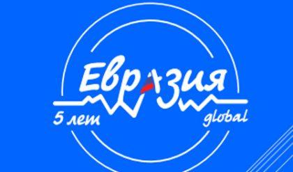 Проведение юбилейного форум «Евразия Global» запланировано на сентябрь