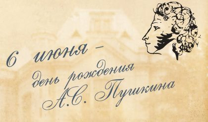 День рождения А.С. Пушкина. Дманиси