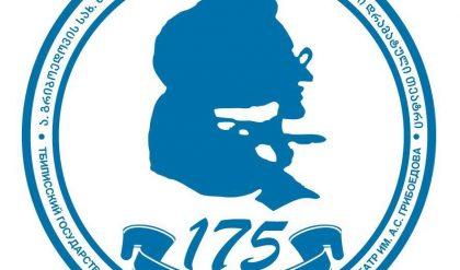 ТЕАТРУ ИМЕНИ ГРИБОЕДОВА 175!