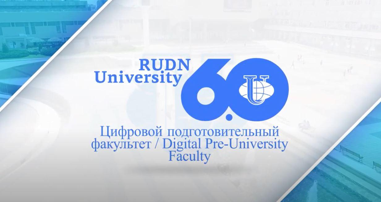 РУДН запустил новый проект —  «Цифровой подготовительный факультет»