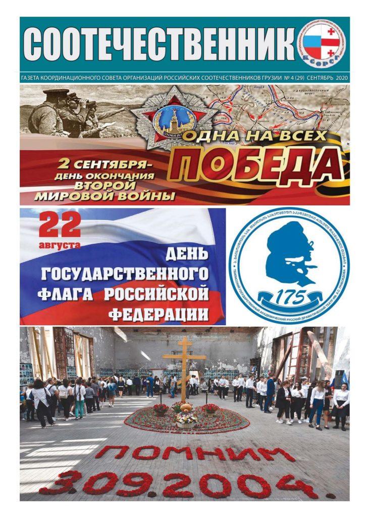 Вышел в свет сентябрьский номер газеты «Соотечественник»