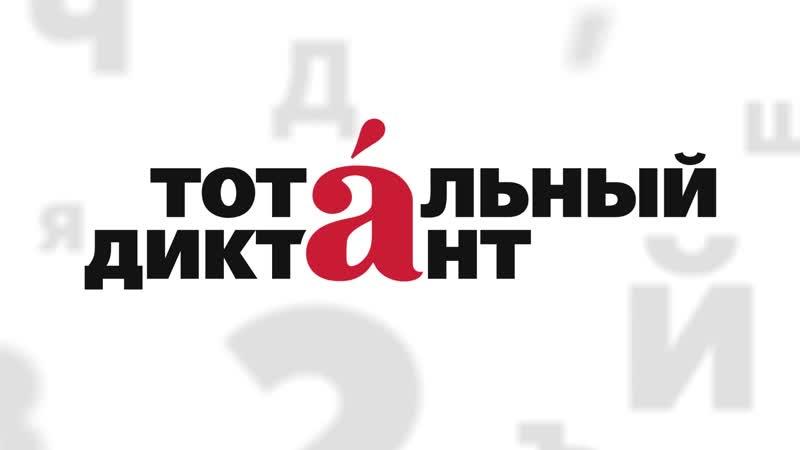 Жители Грузии смогут написать «Тотальный диктант ― 2020» онлайн